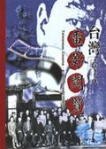(二手書)台灣電影閱覽