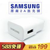 [輸碼Yahoo88抵88元]三星 Note3 原廠 充電器 充電頭 旅充頭 Samsung Galaxy S5 LTE G900I N900 N9005 5.3V AC快充