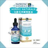 NORDIC NATURALS[北歐天然寵物魚油,2oz]