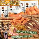 【zoo寵物商城】匠の嚴選》手工烘培機能雞肉零食(20種口味可選)*10包