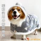 狗狗衣服秋冬中小型犬寵物毯子睡袍加絨保暖貓咪衣冬裝【小獅子】
