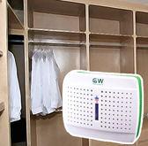 【集】GW水玻璃無線式迷你除濕機E-333