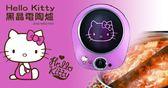 (((福利電器))) Hello Kitty 黑晶電陶爐 (ZOD-MS0705) 優質福利品 可超取