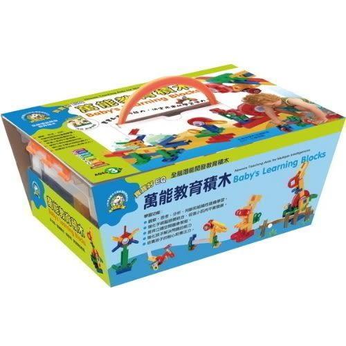 《牛津》寶寶好EQ系列-萬能教育積木【類LASY積木 3C3Q教具 智高 小小工程師 LEGO OK積木】