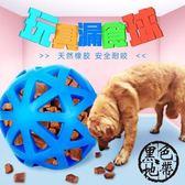 狗狗智力玩具漏食球器柯基耐咬磨牙拉布拉多哈士奇寵物大型犬訓練【黑色地帶】