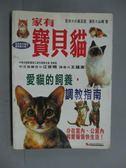 【書寶二手書T2/寵物_NAD】家有寶貝貓_王薀潔, 小島正記