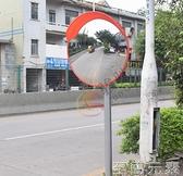 道路廣角鏡道口轉角鏡60/80/100cm室外室內凸面鏡反光鏡 球面鏡WD 至簡元素