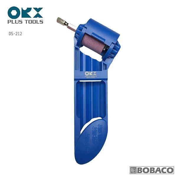 【南紡購物中心】台灣製ORX【磨鑽器 DS-212】可磨HSS 磨鑽尾器 磨鑽頭器