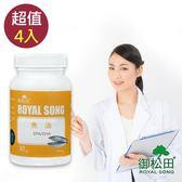 【御松田】魚油(30粒X4罐)