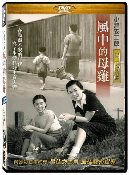 風中的母雞 DVD (購潮8)