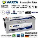 ✚久大電池❚ 德國進口 VARTA K10 12V 140Ah Promotive Blue  640 103 080
