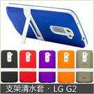 支架清水套 LG G2 手機殼 f320 d802 懶人支架 磨砂 保護殼 手機套 g2 防摔 矽膠套 保護套 軟殼