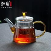 【玻璃濾壺】雅集璃山壺玻璃茶壺單壺功夫泡茶壺煮茶家用耐高溫過濾花茶具套裝