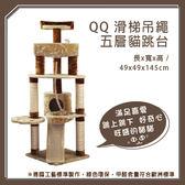 ~力奇~QQ 滑梯吊繩五層貓跳台QQ80349 3 3680 元~免 ~I002G40