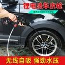 拋光機無線高壓洗車機21V充電式鋰電便攜洗車水槍 全自動洗車澆花洗窗戶 小山好物