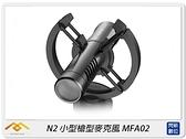 Mirfak N2 小型槍型麥克風 無需電池(MFA02,公司貨)