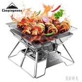 戶外家用燒烤爐架 不銹鋼便攜式烤箱折疊燒烤爐架木炭爐柴火爐 zh6883『美好時光』