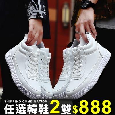 任選2雙888休閒鞋百搭簡約經典款高筒鞋小白鞋板鞋【08B-S0270】