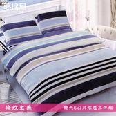 活性印染 特大6x7尺床包三件組-條紋主義  夢棉屋