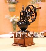 大轉輪手搖磨豆機 咖啡研磨機 家用復古搖輪手動咖啡機磨粉機