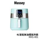 Massey 4L智能無油煙氣炸鍋 MA...