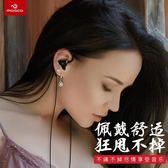 M12掛耳式耳機運動跑步有線控帶麥重低音入耳式耳機