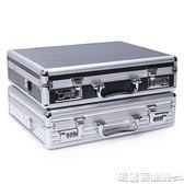 密碼箱  鋁合金手提式密碼箱工具保險箱子文件箱五金設備箱多功能大號帶鎖MKS  瑪麗蘇