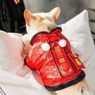 法斗寵物衣服過年喜慶狗狗唐裝英斗巴哥斗牛犬保暖款服裝 快速出貨