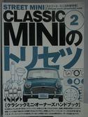 【書寶二手書T8/雜誌期刊_QJH】Classic Mini的說明書_日文_2015/5