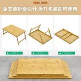 電腦桌 楠竹電腦桌做床上用筆記本桌簡易可折疊宿舍懶人桌子學習小書桌 igo