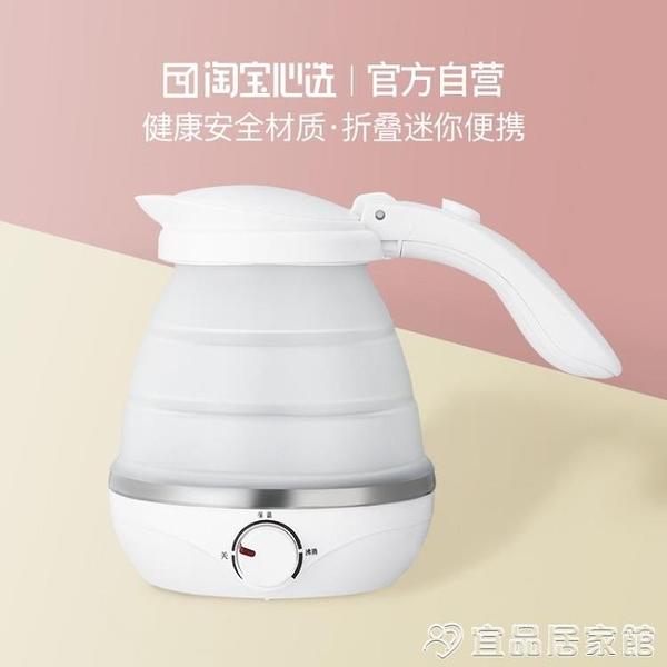 熱水壺 淘寶心選 TB-XX43旅行電熱水壺迷你折疊水壺便攜保溫網紅款 宜品