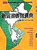 (二手書)新貿易書信寶典(英漢對照)