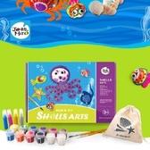 【西班牙 JoanMiro】兒童創意繪畫系列-貝殼彩繪