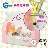 透明小型號倉鼠外帶籠塑膠手提迷你籠子 粉色【君來佳選】
