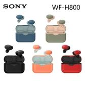 (新品上市+24期0利率) SONY 索尼 WF-H800 真無線藍牙耳機 h.ear系列 五色