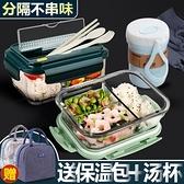上班族玻璃飯盒可微波爐加熱專用保鮮分隔型便當學生帶蓋餐盒碗格【快速出貨】