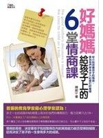 二手書博民逛書店 《好媽媽給孩子上的六堂情商課》 R2Y ISBN:986881104X│陳綰