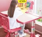 兒童書桌 書桌女孩小學生寫字作業課桌椅套裝男孩家用小孩學習桌可升降【快速出貨八折鉅惠】