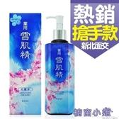 新版公司貨 KOSE 高絲 雪肌精化妝水 500ML 染櫻限定版 (染櫻限量瓶)