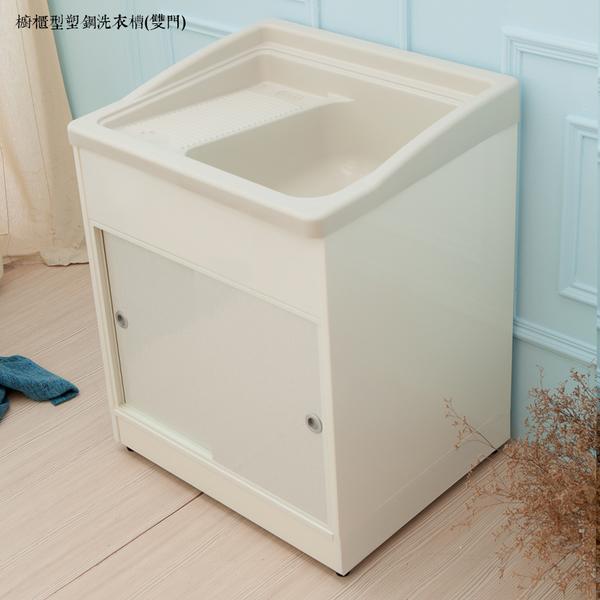 【JL精品工坊】櫥櫃型塑鋼洗衣槽(雙門)限時$4490/流理台/洗衣槽/洗手台/塑鋼/水槽/洗碗槽/洗衣板