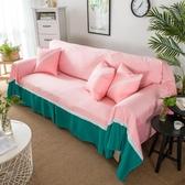 純色沙發巾全蓋布沙發罩夏客廳組合沙發墊現代沙發套全包非萬能套