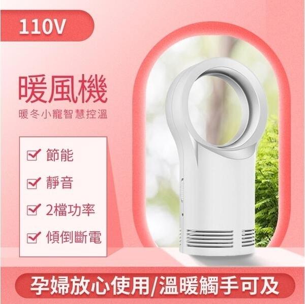 現貨快出 暖風機 取暖器 桌面迷妳暖風機 家用小型 加熱取暖器 110V暖風機