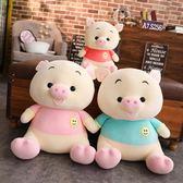 公仔 豬公仔抱抱熊可愛毛絨玩具睡覺抱枕男女生玩偶超軟布娃娃送女友