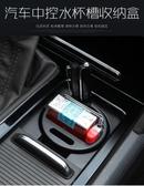 汽車創意用品車用儲物盒水杯槽車內小車用置盒物收納盒零錢硬幣盒