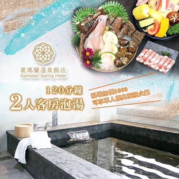 【宜蘭】葛瑪蘭溫泉飯店2人客房泡湯120分鐘