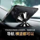 車載手機架 車載手機支架汽車用品吸盤式磁力強磁鐵磁吸貼車上 【免運86折】