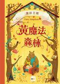 童話王國:黃魔法森林