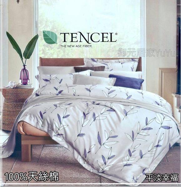 天絲棉 TENCEL【床包組】6*6.2尺 賣完為止『平淡幸福』三件套天絲棉寢具˙御元居家