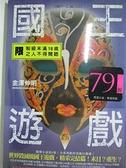 【書寶二手書T1/一般小說_B5A】國王遊戲-滅亡6.11_金澤伸明