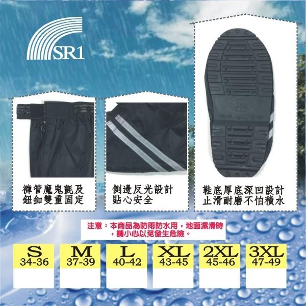 SR1防雨鞋套/尼龍鞋套/黑(厚底)促銷價